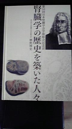日本腎臓学会