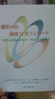 風花コンサート