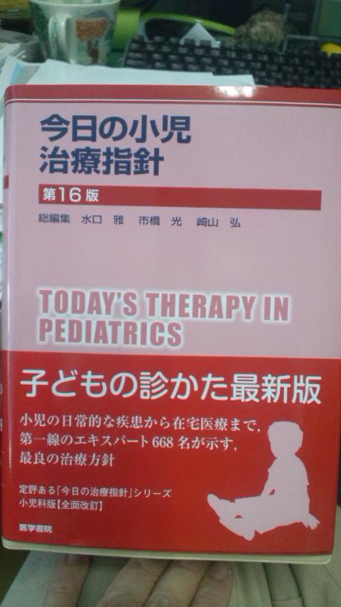 小児治療指針